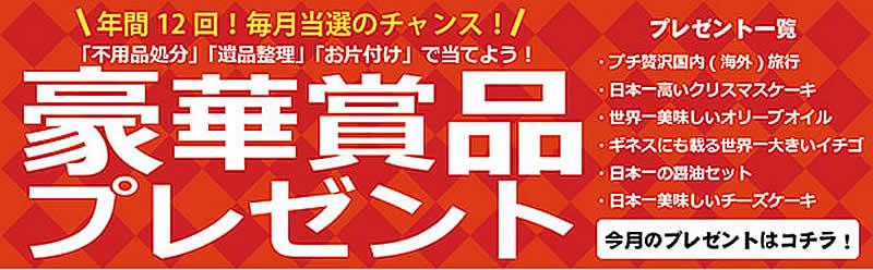 青森(名古屋)片付け110番「豪華賞品プレゼント」