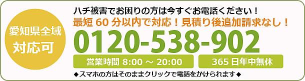 青森県蜂駆除・巣の撤去電話お問い合わせ「0120-538-902」