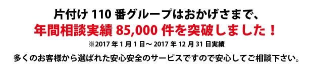 青森片付け110番は、グループトータル年間相談実績85000件を突破しました!多くのお客様から選ばれた安心安全のサービスですので安心してご相談下さい。