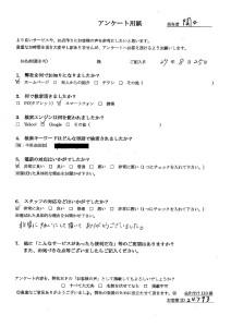 八戸市にてごみ屋敷の片付けと特殊清掃のご依頼 お客様の声
