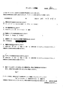 青森県十和田市にて引越しに伴う不要ごみの回収処分 お客様の声