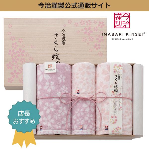 【限定3名さま】タオルソムリエおすすめ!今治謹製桜の花モチーフの贅沢タオルセット