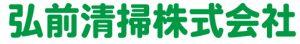 弘前清掃株式会社