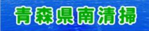 青森県南清掃