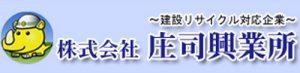 株式会社庄司興業所